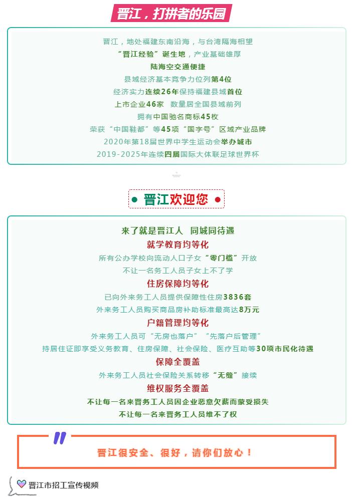FireShot Capture 006 - 晋江,打拼者的乐园,欢迎您! - mp.weixin.qq.com.png