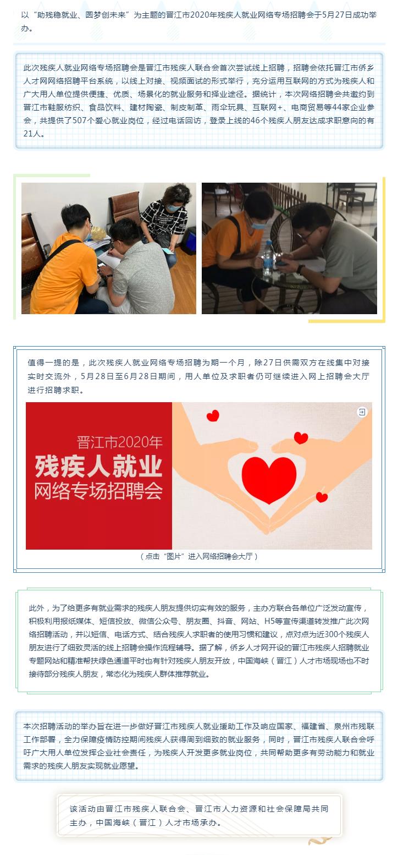 FireShot Capture 014 - 晋江市2020年残疾人就业网络专场招聘会成功举办 - mp.weixin.qq.com.png